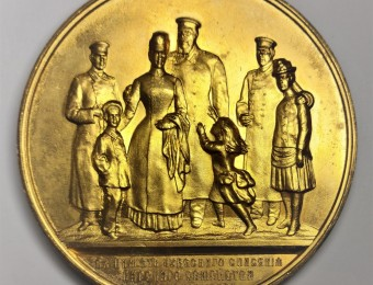 Alexandre III and Imperial Family  - 17 October 1888 -  Borki Train Accident (gilded bronze medal)